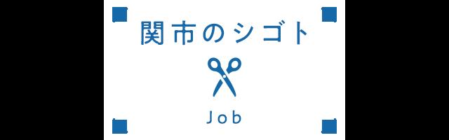 関市のシゴト