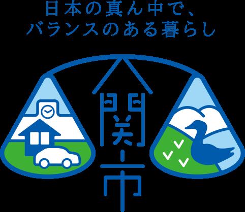 日本の真ん中で、バランスのある暮らし