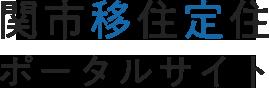 関市移住定住ポータルサイト