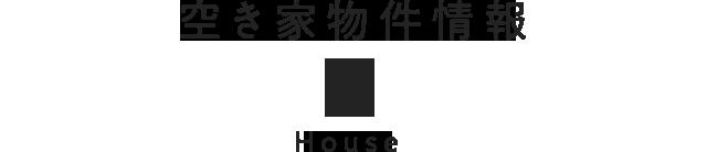 空き家物件情報