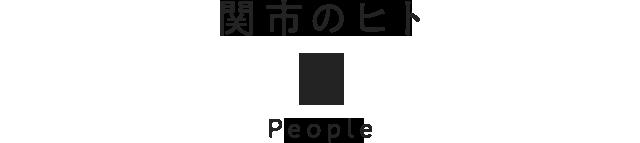 関市のヒト
